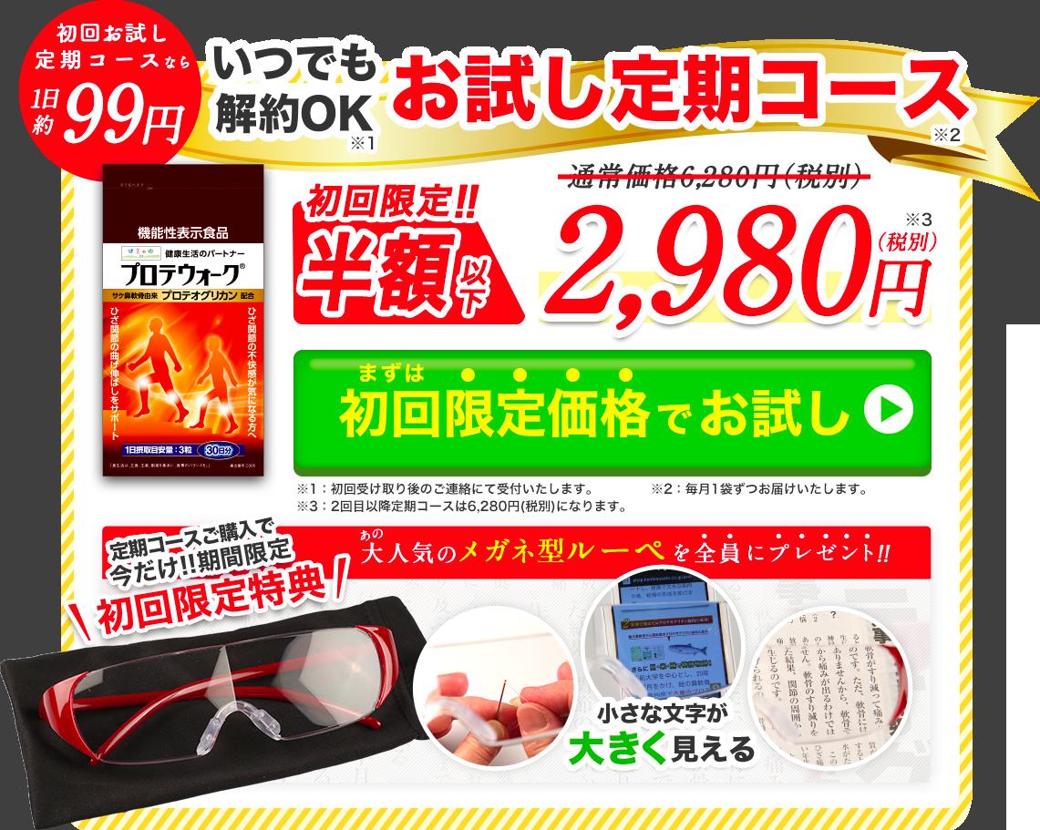 いつでも解約OK。プロテウォークお試し定期コースが初回限定半額以下で2980円。