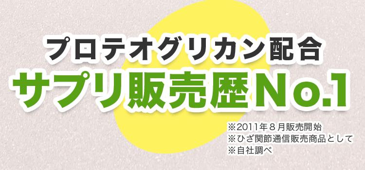 プロテオグリカン配合サプリ販売歴No1